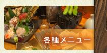 居酒屋 豆たくの各種メニュー